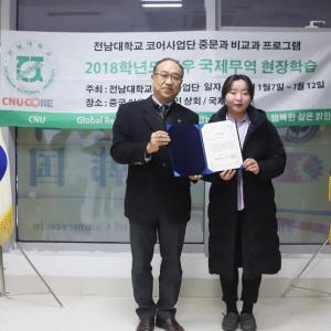 이우 국제무역 현장학습 체험 수기(중문과 3년 김유리)