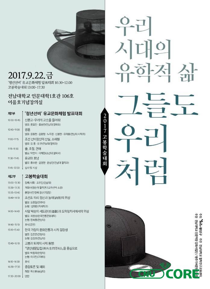 전남대 코어사업단-철학연구교육센터 <고봉학술대회> 개최 안내