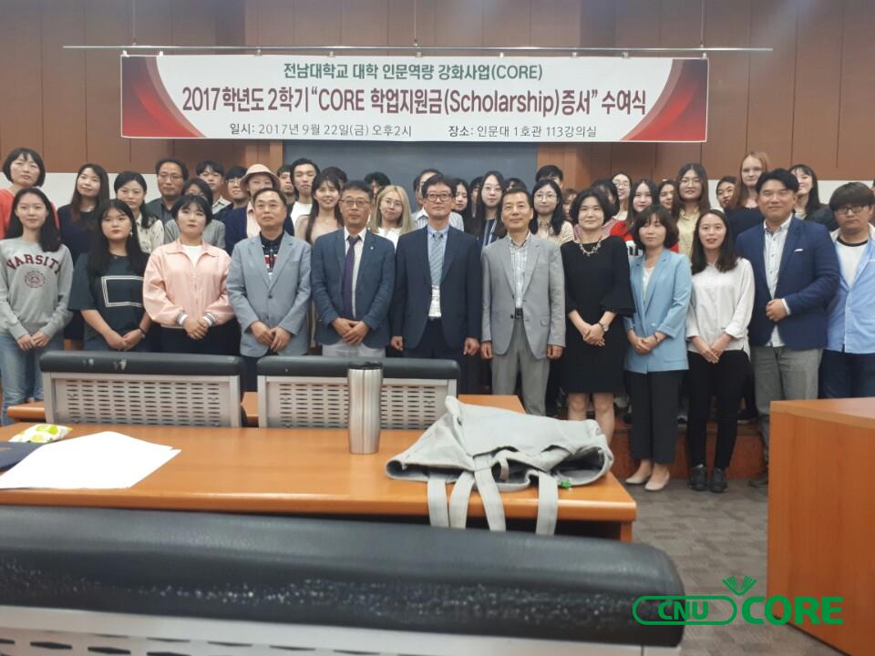 2018년도 1학기 'CORE 학업지원금(CORE Scholarship)' 수혜학생 명단 공지