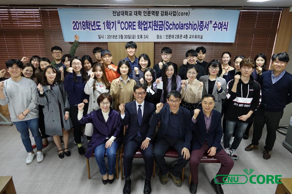 2018-1  'CORE 학업지원금(CORE Scholarship)'증서 수여식 안내