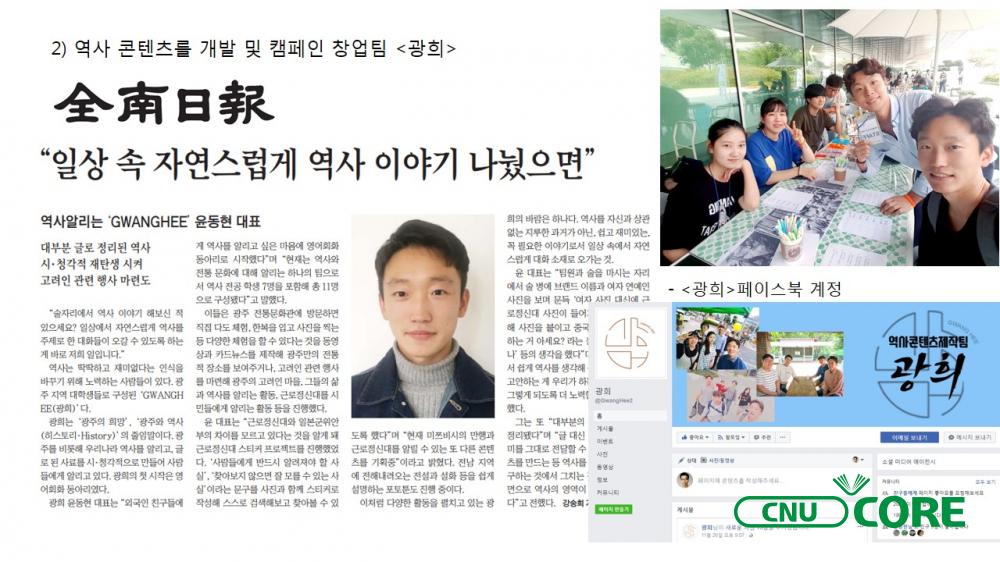 인문융합 창업팀 모집