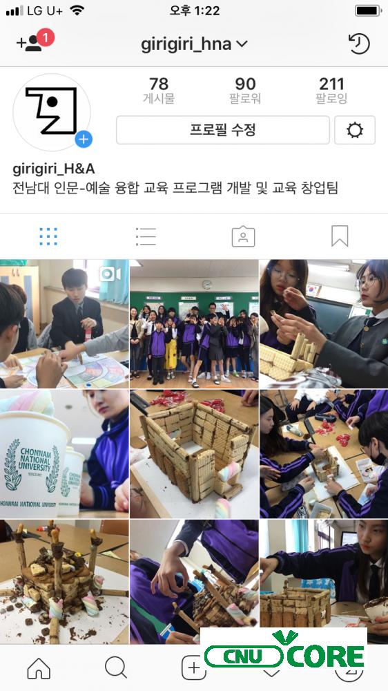 인문-예술 융합교육팀<기리기리> 교육자원 모집