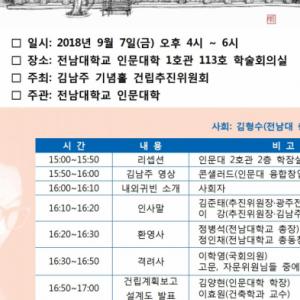 전남대, 시인 김남주 기념홀 건립