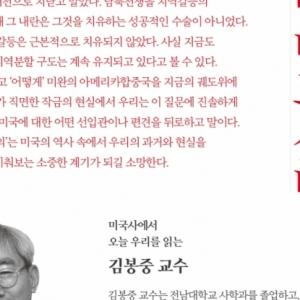 함께하는 인문학 <김봉중 교수의 미국사 집중강의>