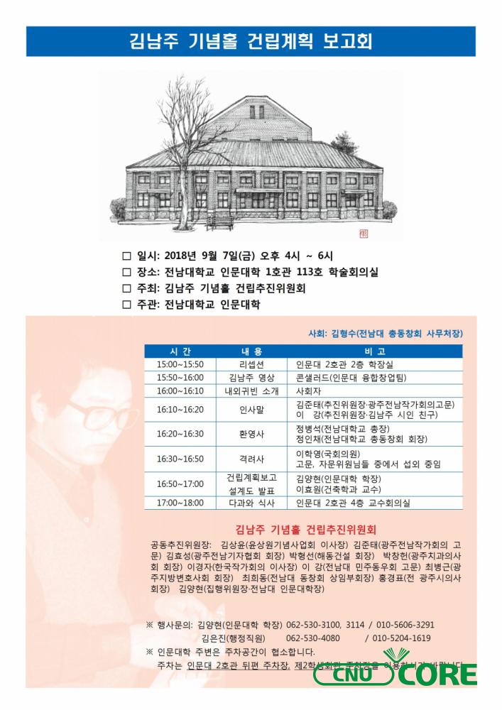 고 김남주 시인 기념홀, 모교 전남대에 건립된다