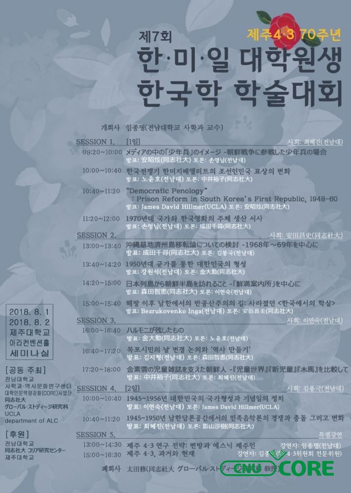 한.미.일 대학원생 한국학 국제학술대회
