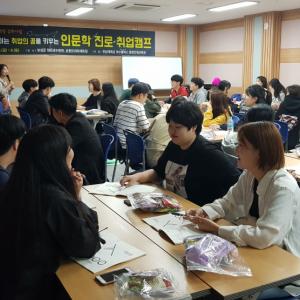 여수캠퍼스, 인문학 진로·취업캠프 성료