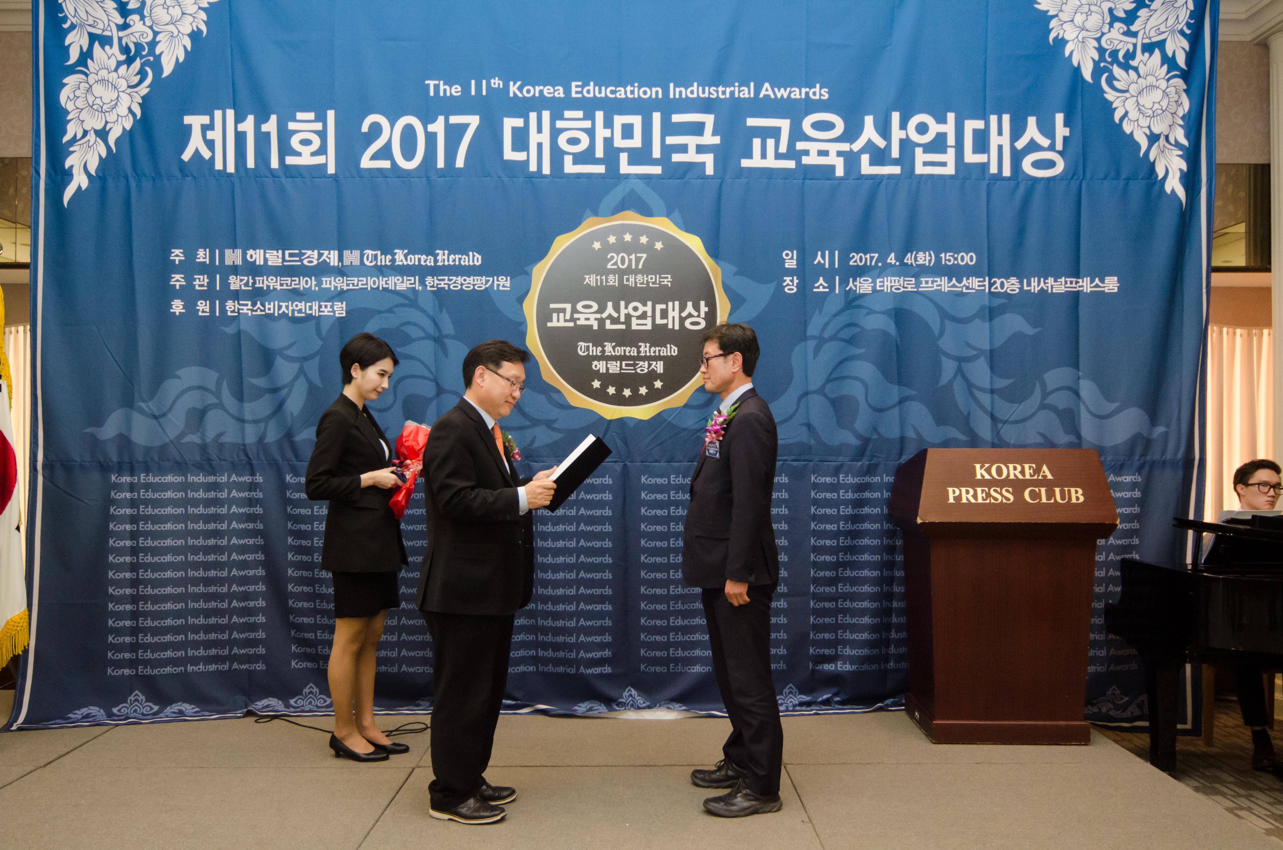 전남대학교 CORE사업단 '대한민국 교육산업대상' 수상