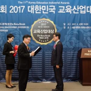 전남대 코어사업단, 대한민국 교육산업대상 수상