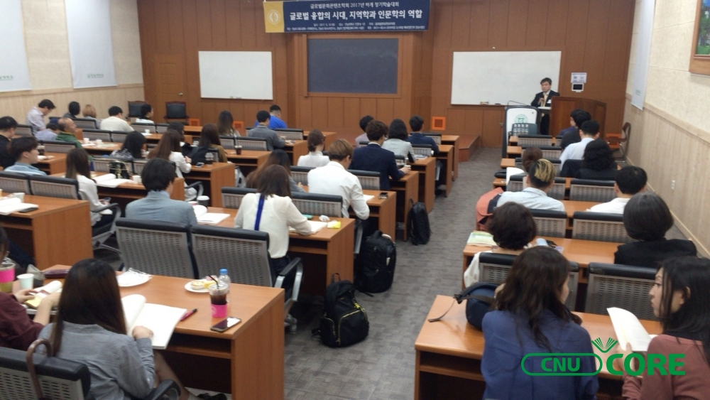 전남대 프랑스문화·지역학연구소 글로벌문화콘텐츠학회 하계학술대회 개최