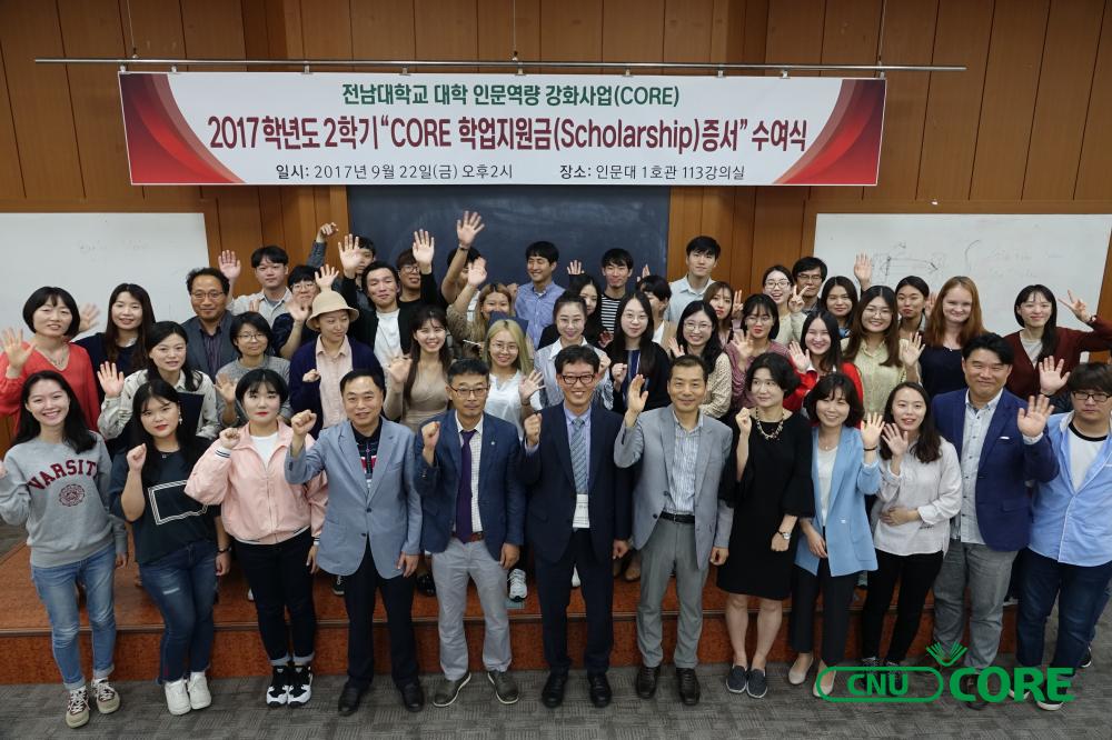 전남대 코어사업단, 인문학 학문후속세대 양성 앞장